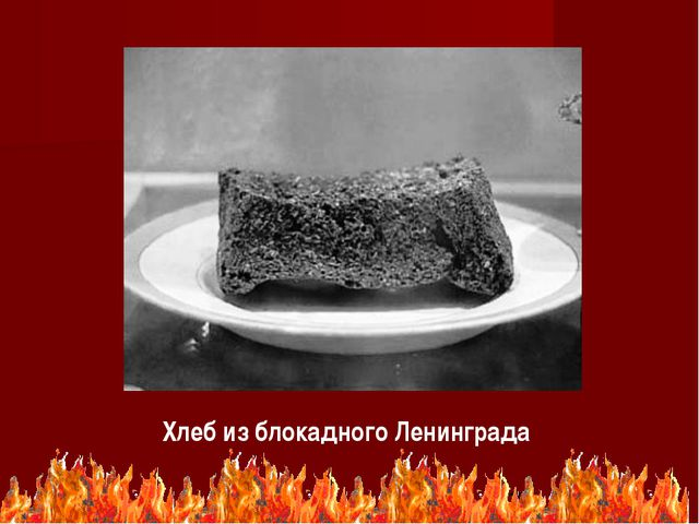 Хлеб из блокадного Ленинграда