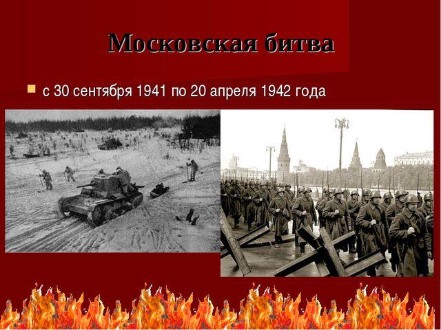 Московская битва с 30 сентября 1941 по 20 апреля 1942 года