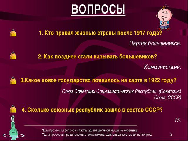 ВОПРОСЫ 1. Кто правил жизнью страны после 1917 года? Партия большевиков. 2. К...