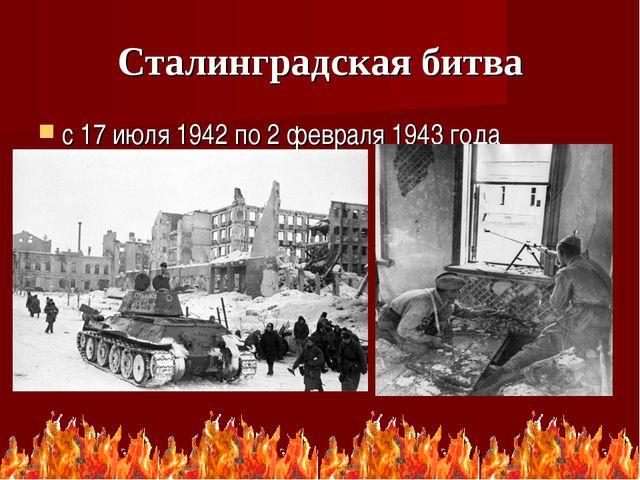 Сталинградская битва с 17 июля 1942 по 2 февраля 1943 года