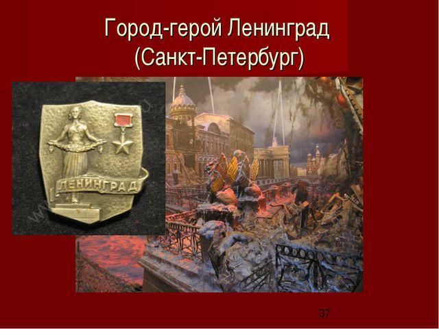 Город-герой Ленинград (Санкт-Петербург)
