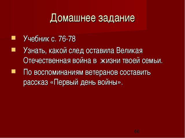 Домашнее задание Учебник с. 76-78 Узнать, какой след оставила Великая Отечест...