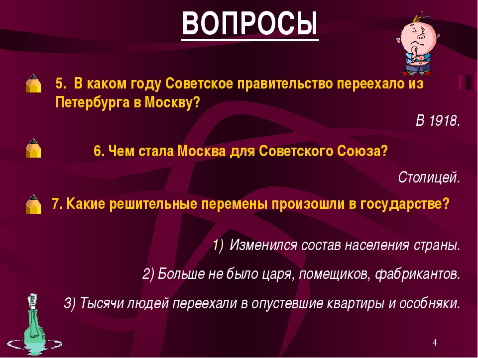 ВОПРОСЫ 5. В каком году Советское правительство переехало из Петербурга в Мос...