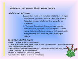 Сабақтың тақырыбы: Менің жасыл әлемім Сабақтың мақсаты: 1.Адам және табиғат т
