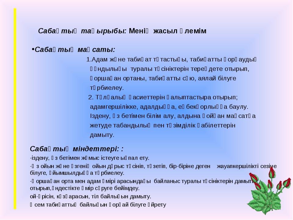 Сабақтың тақырыбы: Менің жасыл әлемім Сабақтың мақсаты: 1.Адам және табиғат т...