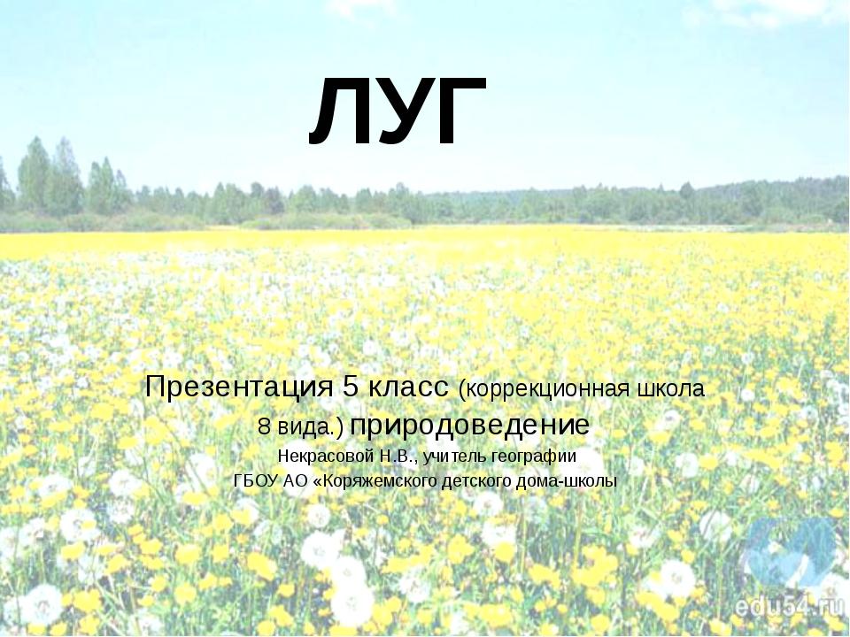 ЛУГ Презентация 5 класс (коррекционная школа 8 вида.) природоведение Некрасов...