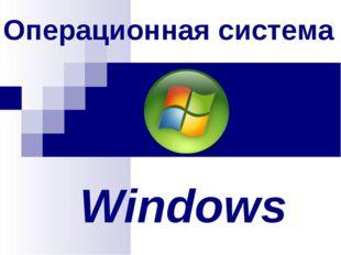 Windows Операционная система