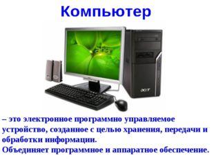– это электронное программно управляемое устройство, созданное с целью хранен