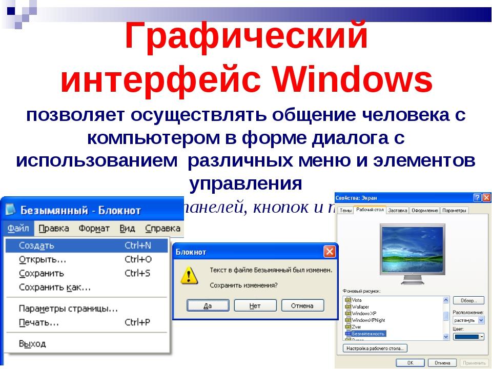 Графический интерфейс Windows позволяет осуществлять общение человека с компь...