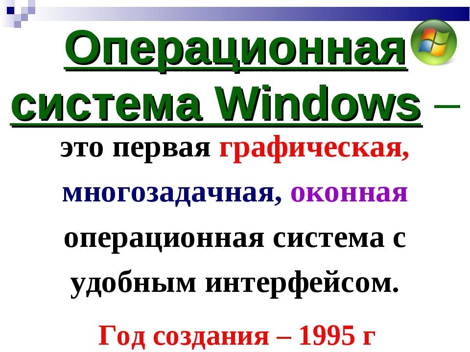 это первая графическая, многозадачная, оконная операционная система с удобным...