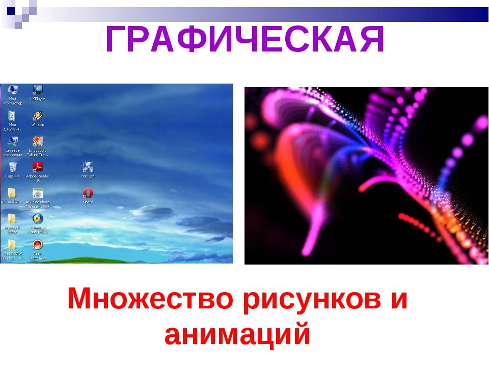 ГРАФИЧЕСКАЯ Множество рисунков и анимаций
