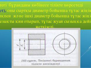 Сызбада метрлік бұранда М әрпімен белгіленеді, оның қасына бұранданың сыртқы