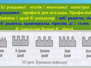 Метрлік бұранда бекіту бұрандасына жатады, оның төбесіндегі бұрышы 600 болаты