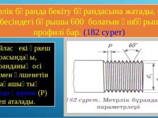 Сызбада өзектегі бұранданы кескіндегенде бұранданың сыртқы диаметрін тұтас жі