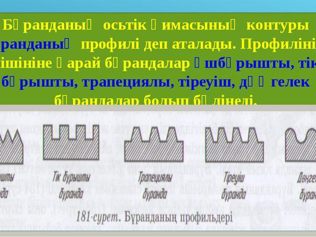 Метрлік бұранда бекіту бұрандасына жатады, оның төбесіндегі бұрышы 600 болаты...