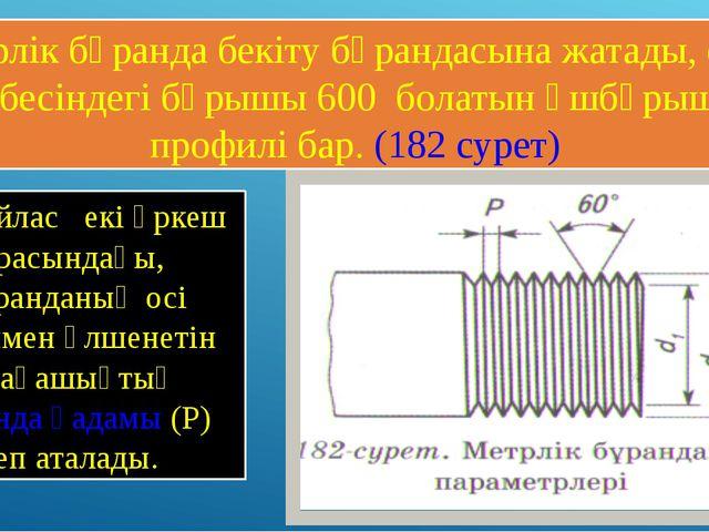 Сызбада өзектегі бұранданы кескіндегенде бұранданың сыртқы диаметрін тұтас жі...