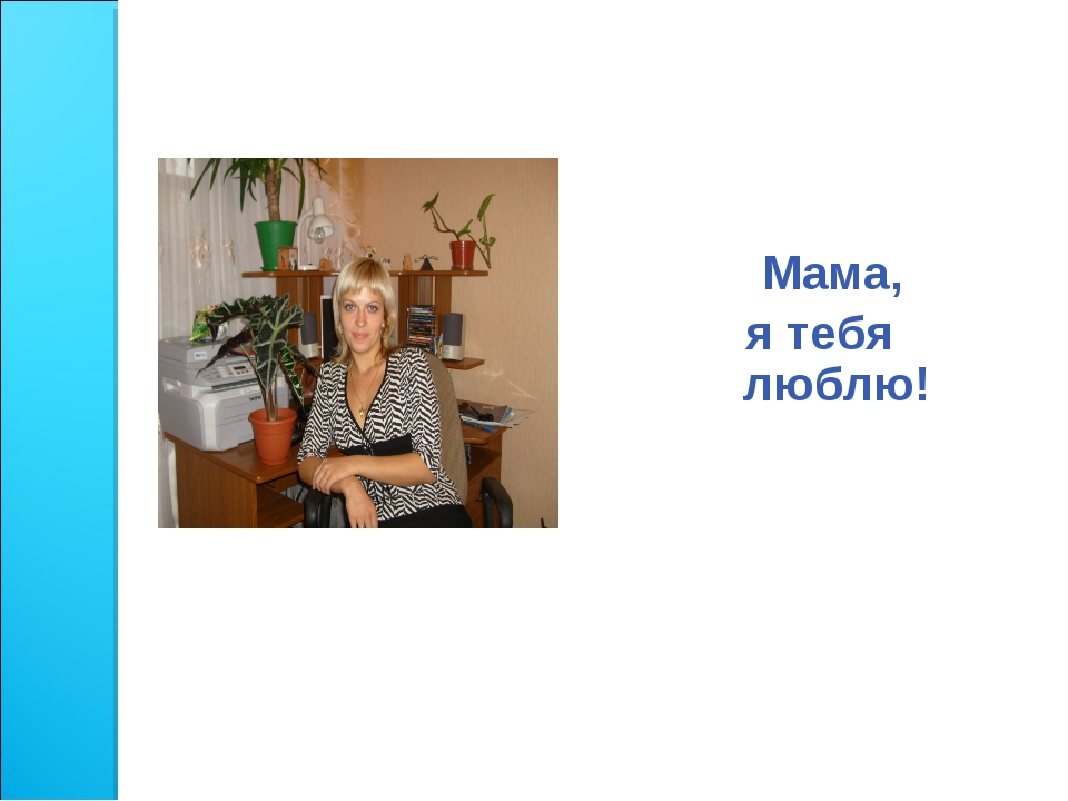 Мама, я тебя люблю!