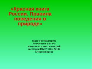 «Красная книга России. Правила поведения в природе» Тарасенко Маргарита Алекс