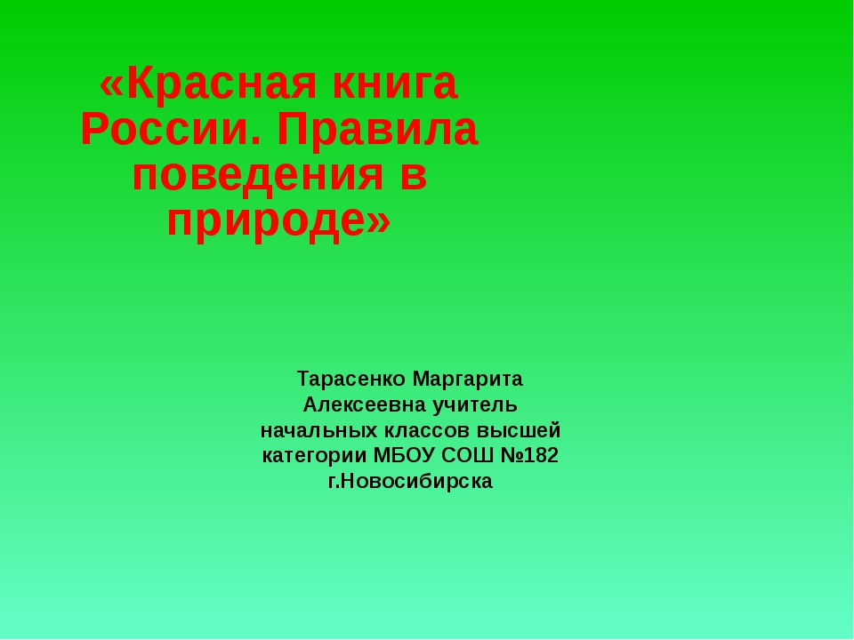 «Красная книга России. Правила поведения в природе» Тарасенко Маргарита Алекс...