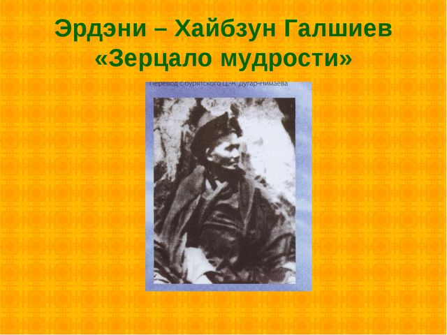 Эрдэни – Хайбзун Галшиев «Зерцало мудрости»