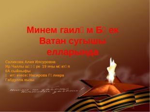 Минем гаиләм Бөек Ватан сугышы елларында Салихова Алия Илсуровна Яр Чаллы шәһ