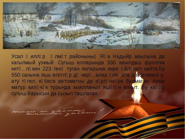 Усал җилләр Әлмәт районының Яңа Надыйр авылына да кагылмый узмый. Сугыш еллар...