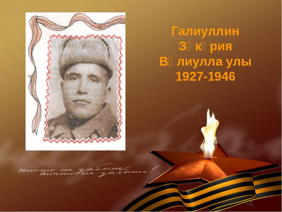 Галиуллин Зәкәрия Вәлиулла улы 1927-1946
