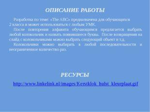 http://www.linkelink.nl/images/Kerstklok_hulst_kleurplaat.gif Разработка по т