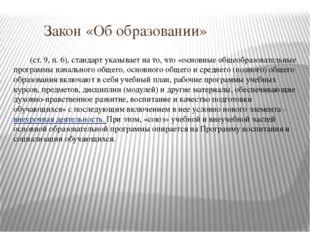 Закон «Об образовании» (ст. 9, п. 6), стандарт указывает на то, что «основны