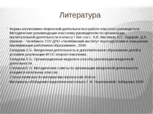 Литература Формы коллективно-творческой деятельности в работе классного руко