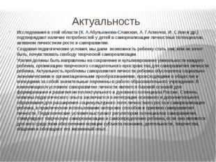 Актуальность Исследования в этой области (К. А.Абульханова-Славская, А. Г.Ас