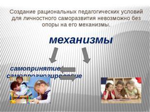 Создание рациональных педагогических условий для личностного саморазвития нев