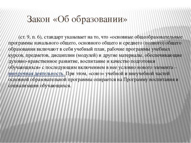 Закон «Об образовании» (ст. 9, п. 6), стандарт указывает на то, что «основны...