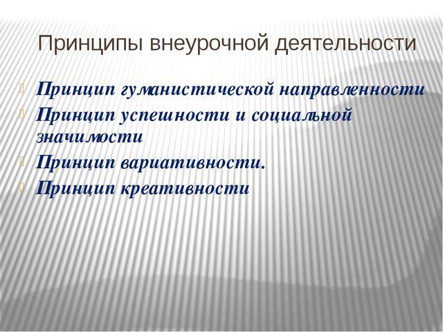 Принципы внеурочной деятельности Принцип гуманистической направленности Прин...