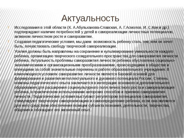 Актуальность Исследования в этой области (К. А.Абульханова-Славская, А. Г.Ас...