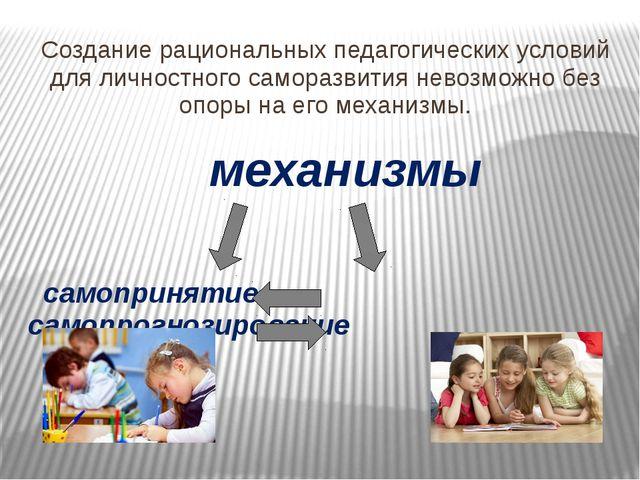 Создание рациональных педагогических условий для личностного саморазвития нев...
