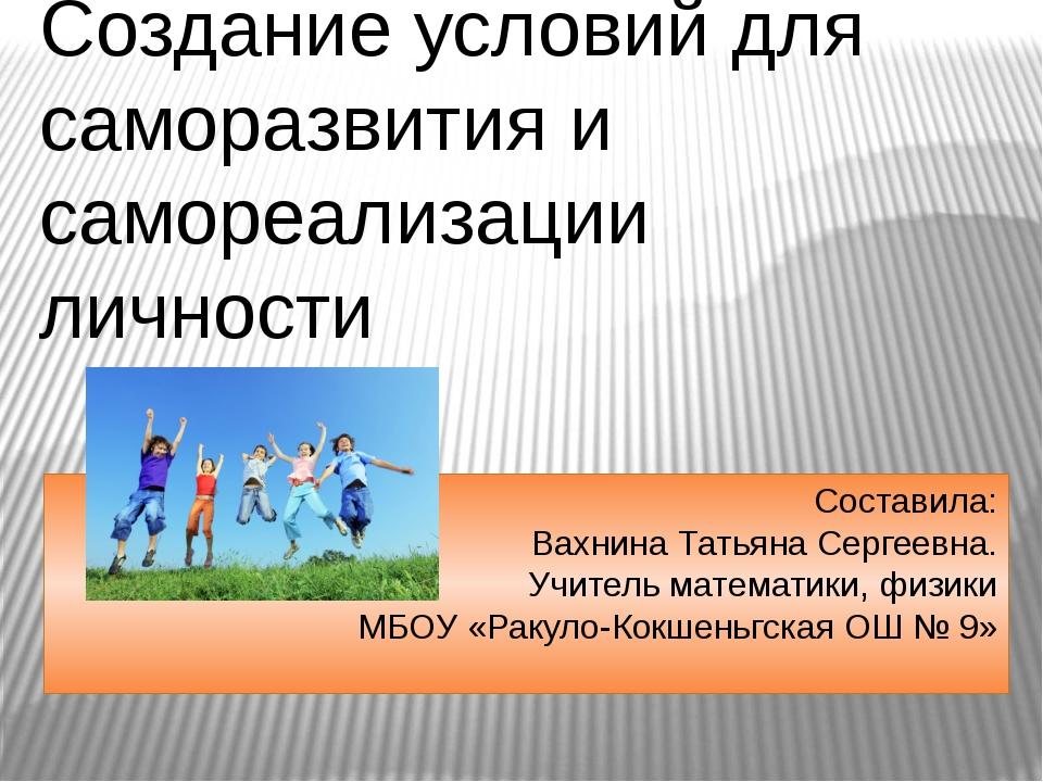Составила: Вахнина Татьяна Сергеевна. Учитель математики, физики МБОУ «Ракул...