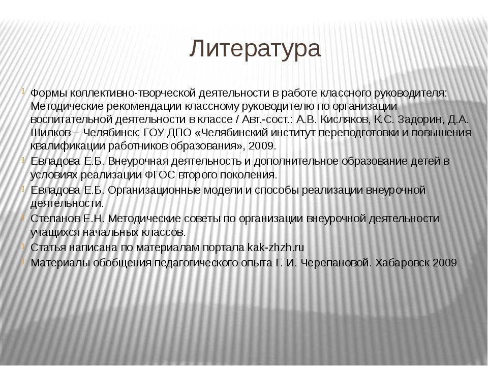 Литература Формы коллективно-творческой деятельности в работе классного руко...