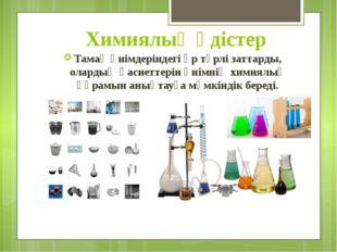 Химиялық әдістер Тамақ өнімдеріндегі әр түрлі заттарды, олардың қасиеттерін ө