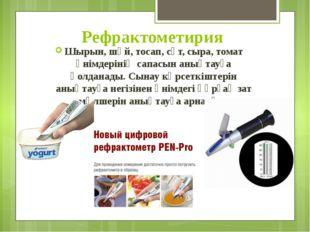 Рефрактометирия Шырын, шәй, тосап, сүт, сыра, томат өнімдерінің сапасын анықт