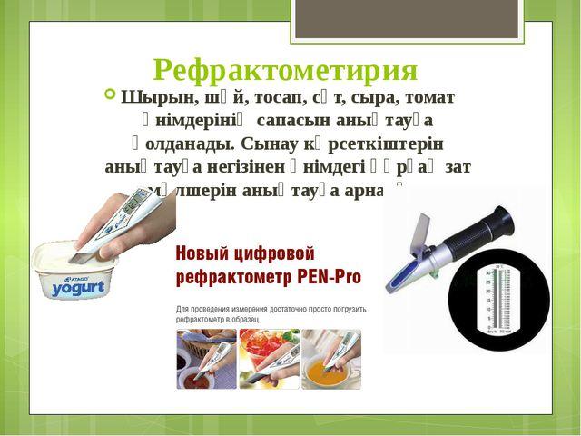 Рефрактометирия Шырын, шәй, тосап, сүт, сыра, томат өнімдерінің сапасын анықт...