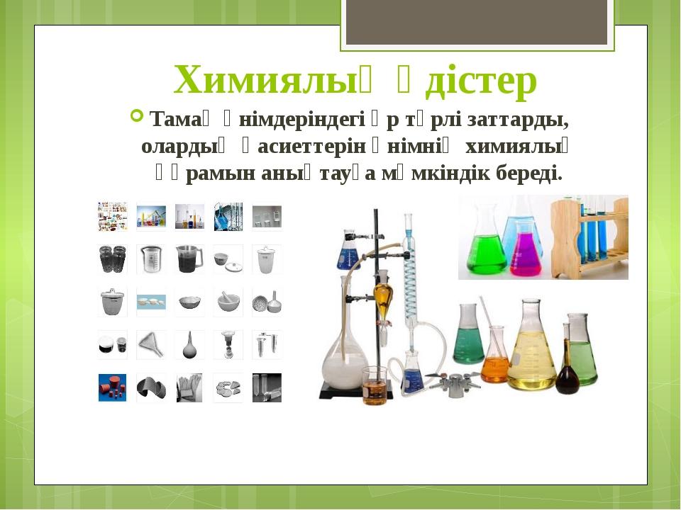 Химиялық әдістер Тамақ өнімдеріндегі әр түрлі заттарды, олардың қасиеттерін ө...