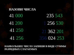 НАЗОВИ ЧИСЛА 41 000 41 200 41 250 41 256 235 543 1 256 530 21 362 201 356 024