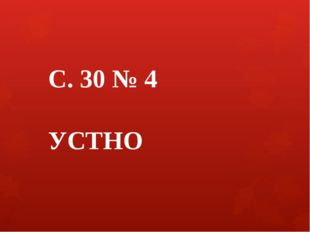 С. 30 № 4 УСТНО