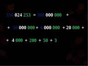 356 024 253 = 300 000 000 + 50 000 000 + + 6 000 000 + 20 000 + + 4 000 200