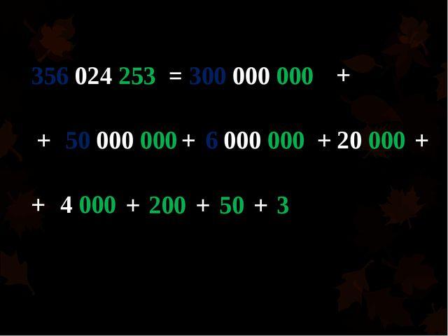 356 024 253 = 300 000 000 + 50 000 000 + + 6 000 000 + 20 000 + + 4 000 200...