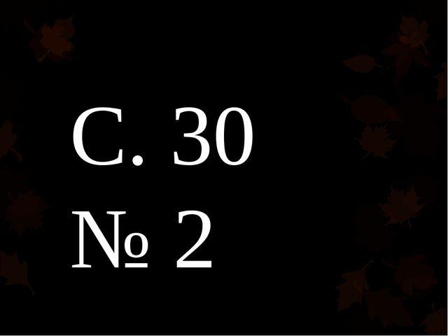 С. 30 № 2