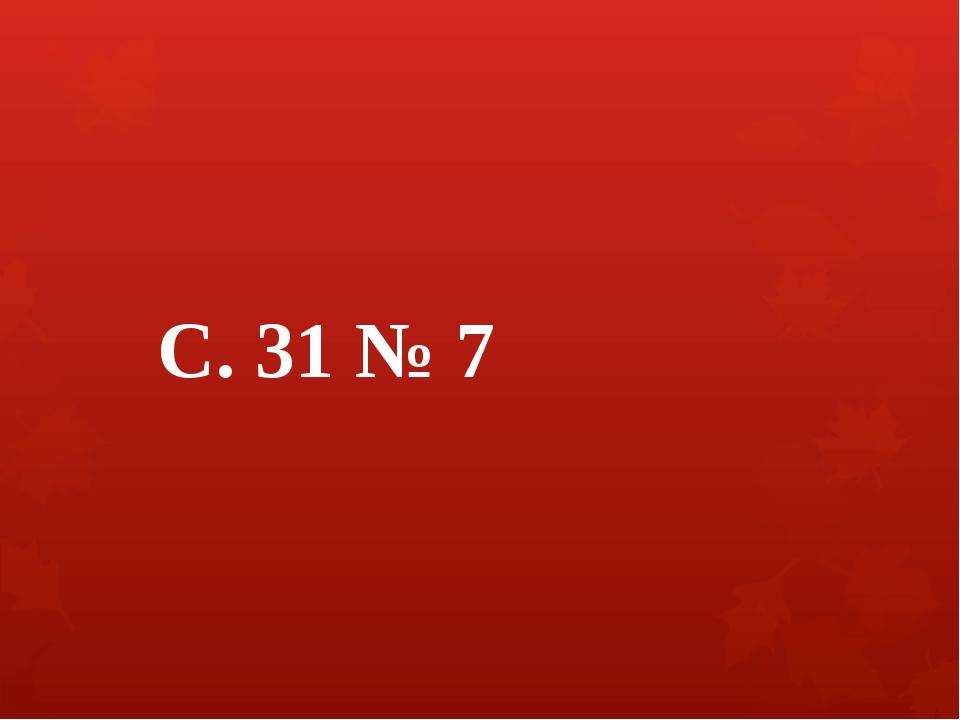 С. 31 № 7