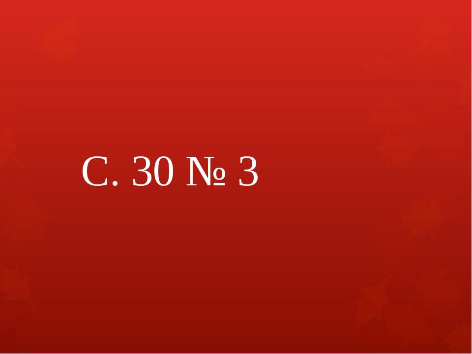 С. 30 № 3
