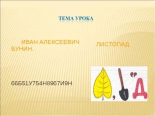 ИВАН АЛЕКСЕЕВИЧ БУНИН. ЛИСТОПАД 66Б51У754Н8967И9Н